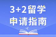 3+2留学