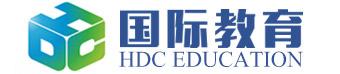 HDC国际教育出国留学