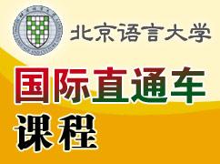 北京语言大学国际直通车课程