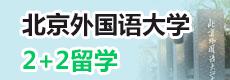 北京外国语大学2+2留学